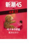 モテ本の研究―新潮45 eBooklet 性編12(新潮45eBooklet)