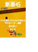 よりぬき インターネット13の怪事件簿―新潮45eBooklet(新潮45eBooklet)