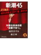よりぬき 昭和芸能史13の「怪」事件簿―新潮45 eBooklet(新潮45eBooklet)
