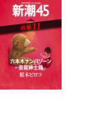 六本木ナンパゾーン芸能紳士録―新潮45 eBooklet 性編11(新潮45eBooklet)