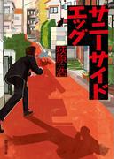 サニーサイドエッグ(創元推理文庫)