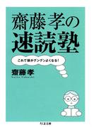 齋藤孝の速読塾 ――これで頭がグングンよくなる!(ちくま文庫)