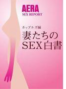 AERA SEX REPORTカップルズ編 妻たちのSEX白書