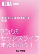 AERA SEX REPORT特別編 20代のセックスライフまるわかり!
