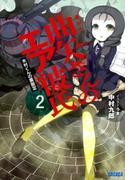 曲矢さんのエア彼氏2 木村くんの裏設定(イラスト簡略版)(ガガガ文庫)