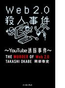 web2.0殺人事件(3)~You Tube誘拐事件~