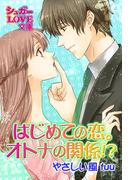 はじめての恋。オトナの関係!?(シュガーLOVE文庫)