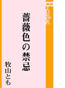 薔薇色の禁忌(B-cube)