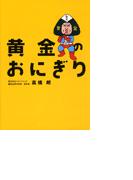 黄金のおにぎり~大逆転おにぎり屋物語から学ぶブランド戦略~