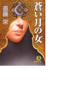 蒼い月の女(徳間文庫)