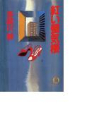 紅い蜃気楼(徳間文庫)