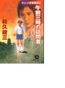 赤かぶ検事奮戦記 午前三時の訪問者(徳間文庫)