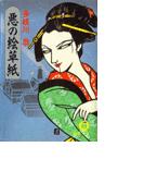 悪の絵草紙(徳間文庫)