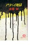 アリバイ地獄(徳間文庫)