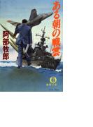 ある朝の戦雲(徳間文庫)