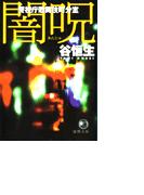 闇呪 警視庁歌舞伎町分室(徳間文庫)