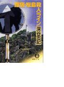 指宿・桜島殺人ライン(徳間文庫)