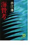 海贄考(徳間文庫)