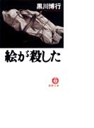 絵が殺した(徳間文庫)