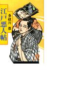 江戸悪人帖(徳間文庫)
