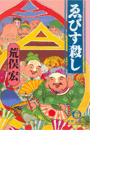 ゑびす殺し(徳間文庫)