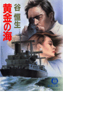 黄金の海(徳間文庫)