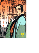 お江戸探索御用 上〈迷路の巻〉(徳間文庫)