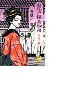 お江戸探索御用 下〈悪道の巻〉(徳間文庫)