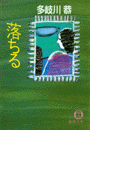 落ちる(徳間文庫)