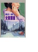 女実業家 「西陣おんな一代」改題(徳間文庫)