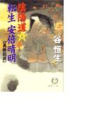陰陽道転生 安倍晴明3〈義経伝説〉(徳間文庫)