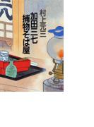 加田三七 捕物そば屋(徳間文庫)