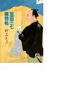 加田三七捕物帖(徳間文庫)