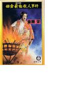 鎌倉薪能殺人事件(徳間文庫)