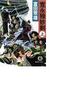 寛永独妙剣(上)(徳間文庫)