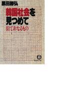 韓国社会を見つめて《似て非なるもの》(徳間文庫)