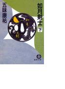 如月剣士(下)(徳間文庫)