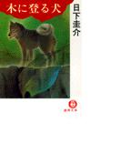 木に登る犬(徳間文庫)