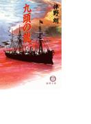 九頭の龍(徳間文庫)