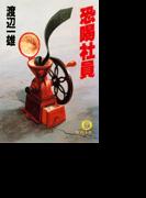 恐喝社員(徳間文庫)