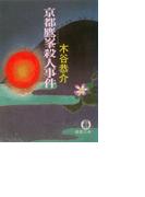 京都鷹峯殺人事件(徳間文庫)