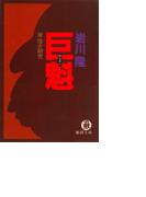 巨魁(岸信介研究)(徳間文庫)