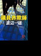 議員詐欺師(徳間文庫)