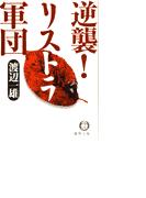 逆襲! リストラ軍団(徳間文庫)