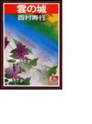 雲の城(徳間文庫)