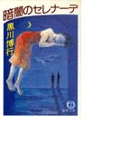 暗闇のセレナーデ(徳間文庫)