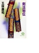 剣法秘伝(徳間文庫)