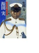 航空作戦参謀 源田 実(徳間文庫)