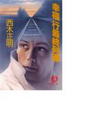 「幸福」行最終列車(徳間文庫)