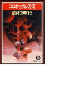 コロポックルの河(徳間文庫)
